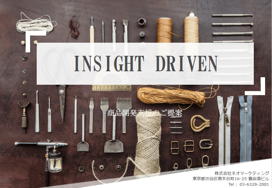 『Insight Driven』~商品開発支援のご提案~